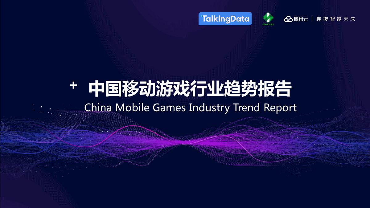 TalkingData-中国移动游戏行业趋势报告