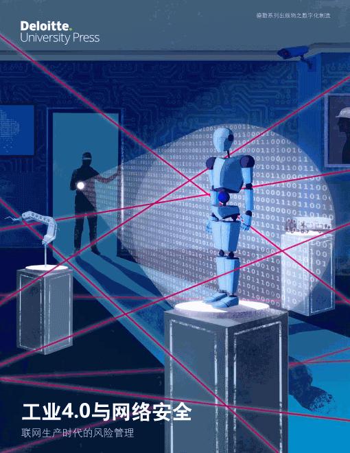 德勤-工业4.0与网络安全