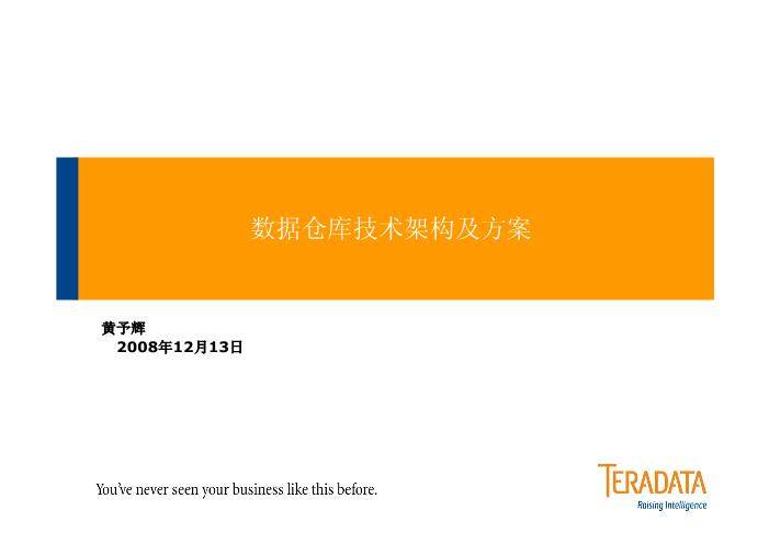黄予辉-数据仓库技术架构及方