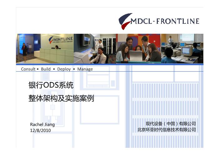 Rachel-银行ODS整体架构及实施案例