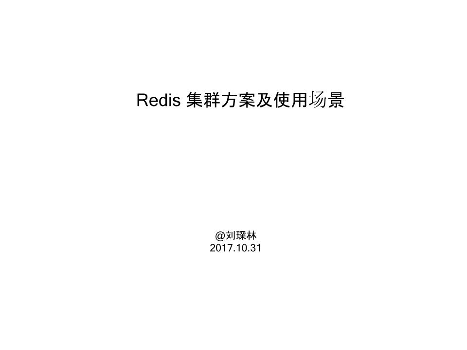 刘琛林-Redis集群方案及使用场景