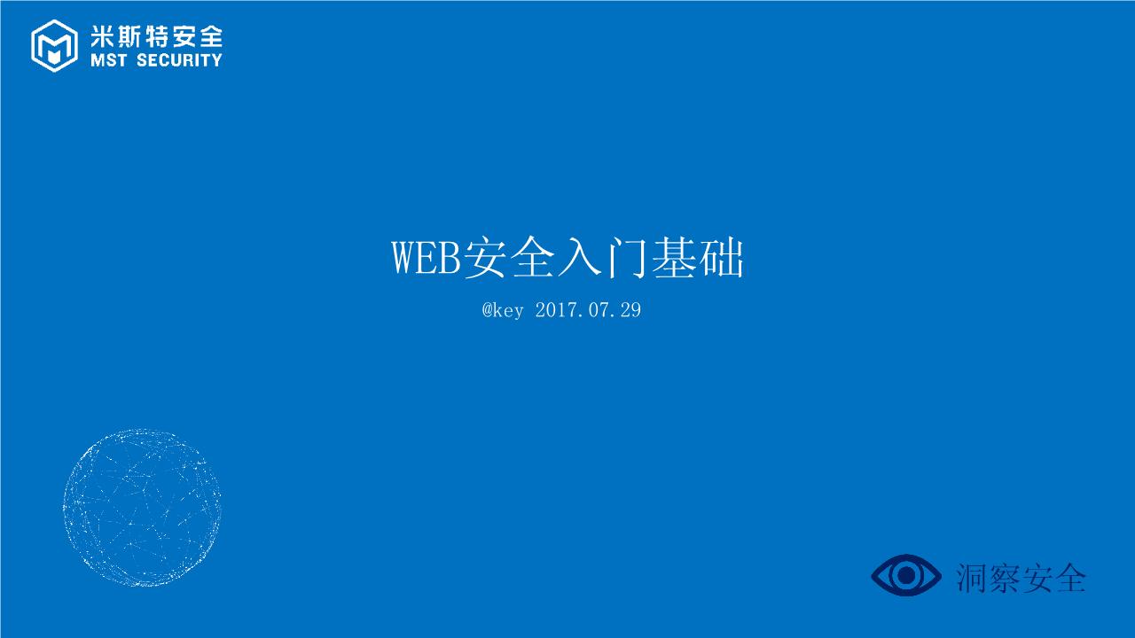 key-WEB安全入门基础