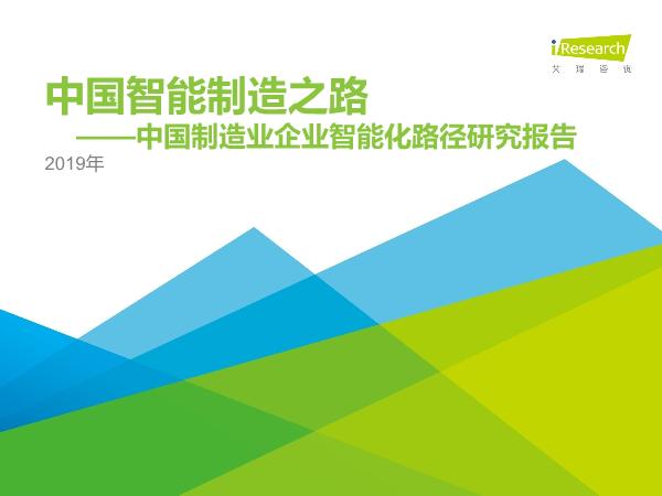 艾瑞-2019年中国制造业企业智能化路径研究报告