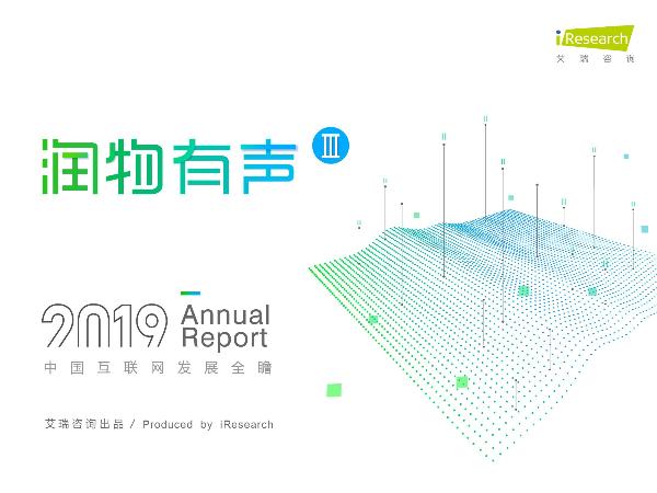 艾瑞-2019年中国互联网发展全瞻