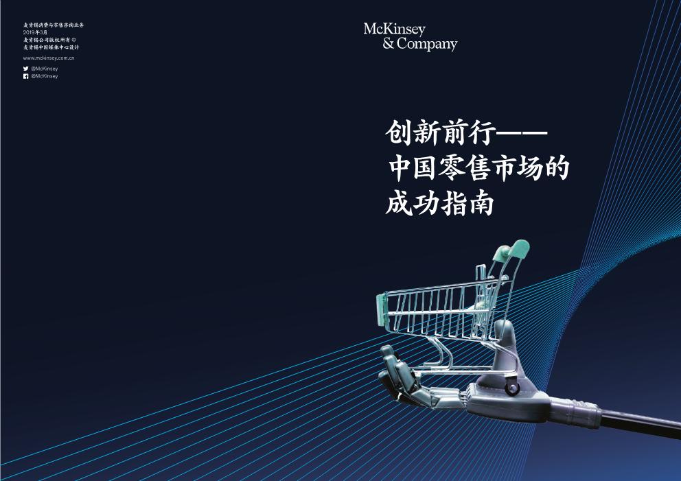 麦肯锡-创新前行中国零售市场的成功指南
