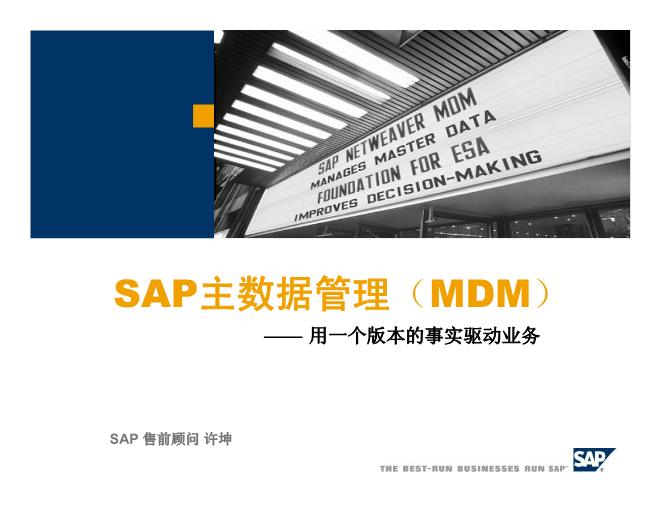许坤-SAP主数据管理R3