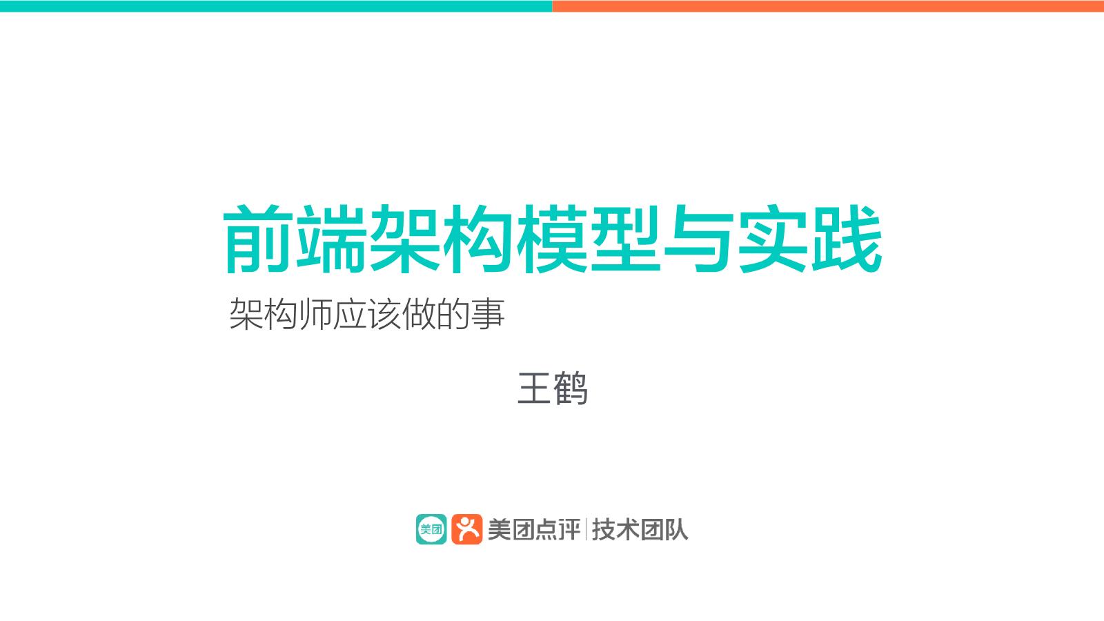 王鹤-前端架构模型与实践