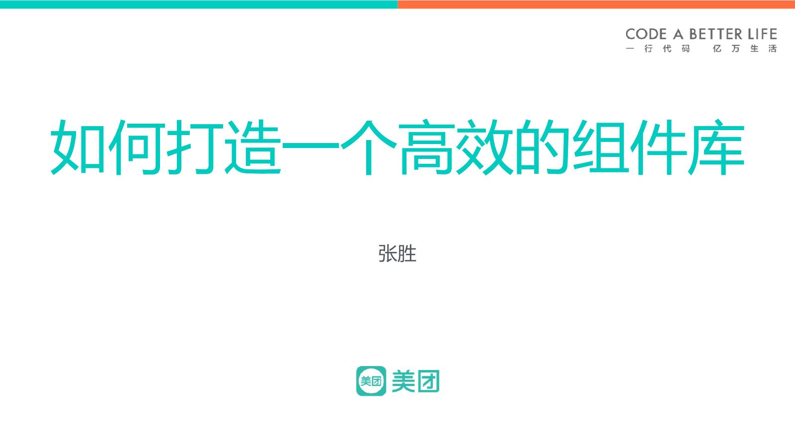 张胜-Vix如何打造一个高效的前端组件库