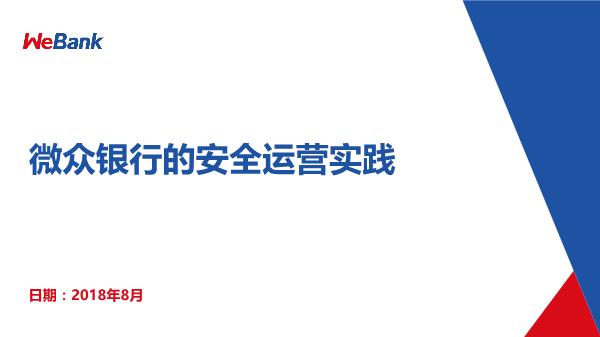 冯庆磊-微众银行的安全运营实践