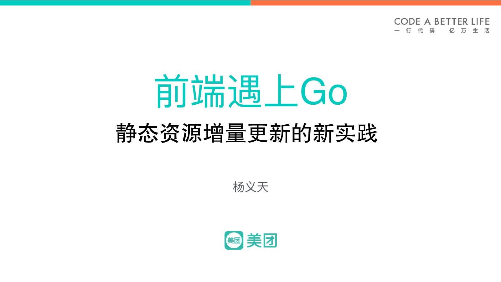 杨义天-前端遇上Go 静态资源增量更新的新实践