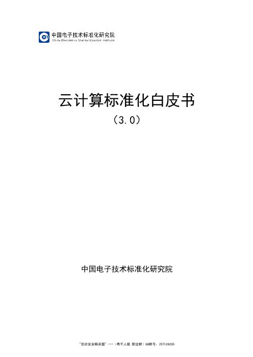 -云计算标准体系介绍3.0