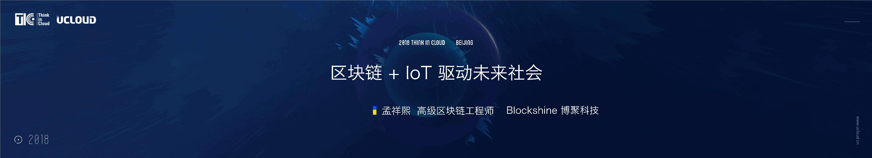 孟祥熙-区块链+IOT驱动未来社会