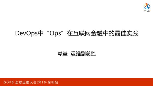 """岑崟-DevOps中""""Ops""""在互联网金融中的最佳实践"""