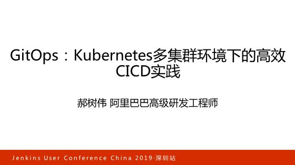 郝树伟-Kubernetes多集群环境下的高效CICD实践