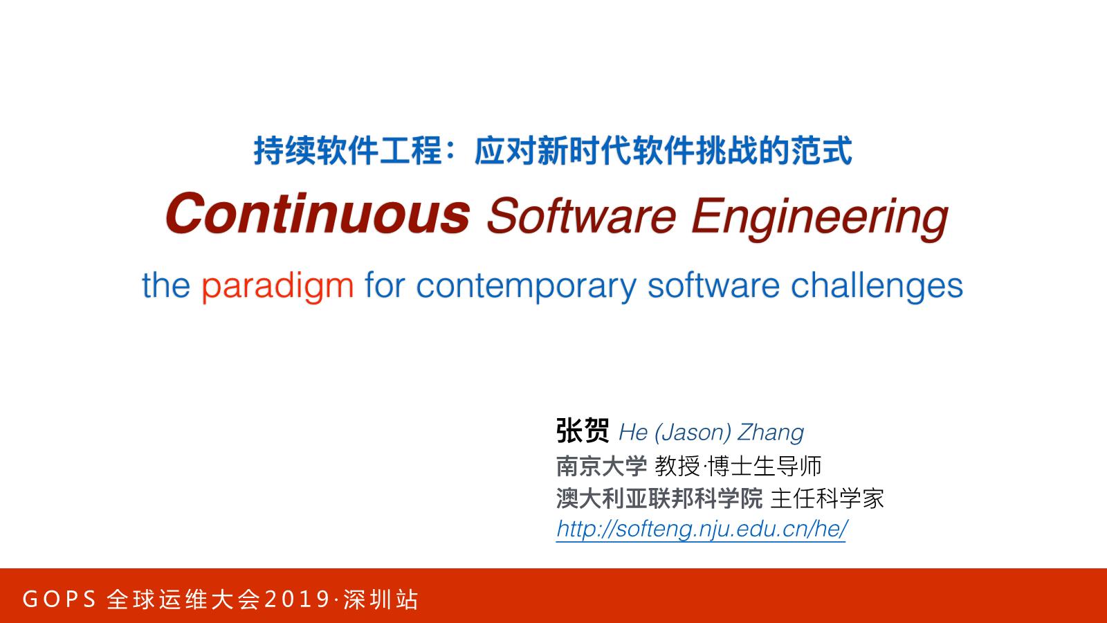 张贺-持续软件工程:应对新时代软件挑战的范式