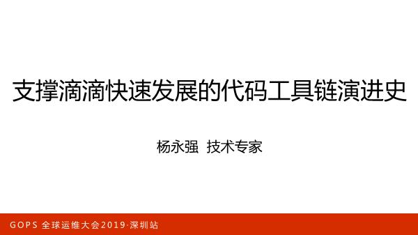 杨永强-支撑滴滴快速发展的代码工具链演进史