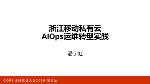潘宇宏-浙江移动私有云AIOps实践