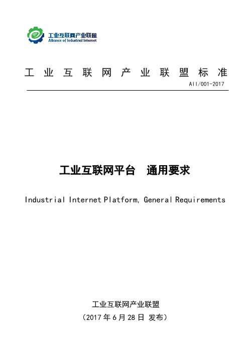 -工业互联网平台通用要求