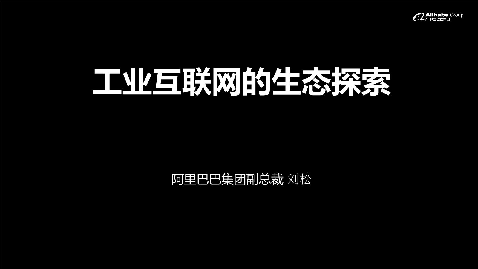 刘松-工业互联网的生态探索