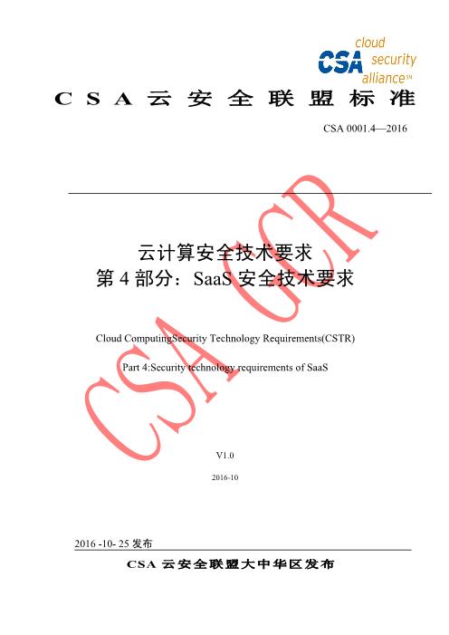 CSA-CSA云计算安全技术要求 SaaS安全技术要求