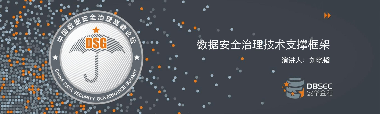 刘晓韬-数据安全治理技术支撑框架