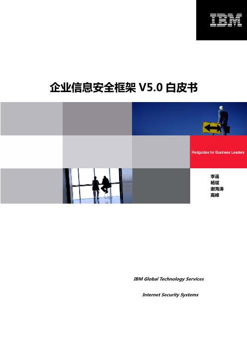 IBM-企业信息安全框架V5.0白皮书