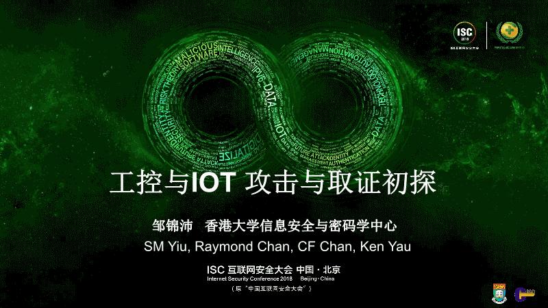 邹锦沛-ICS&IoT安全与取证