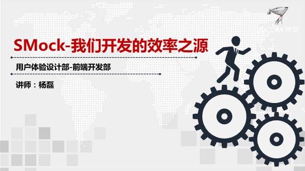 杨磊-SMock我们开发的效率之源