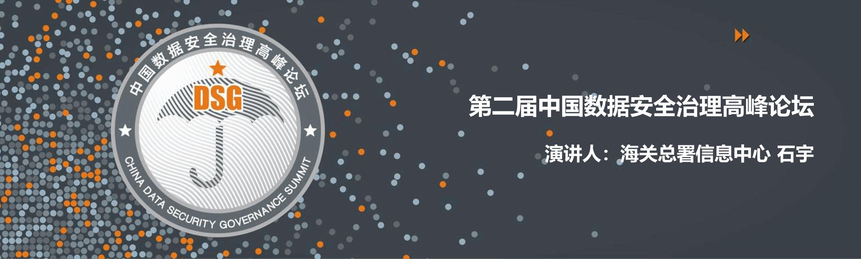 石宇-海关数据安全治理实践
