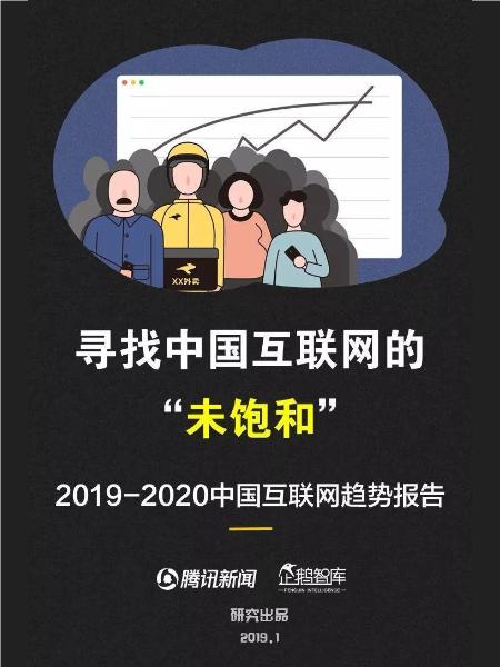 企鹅智库-中国互联网趋势报告