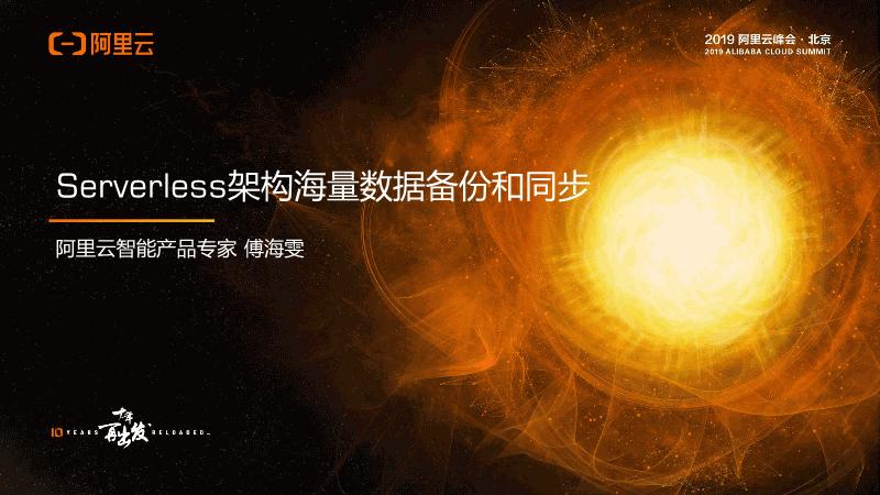 傅海雯-Serverless架构企业数据备份和迁移.PDF