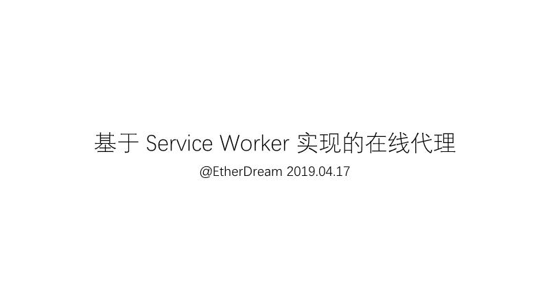 张佳辰-基于 Service Worker 实现在线代理