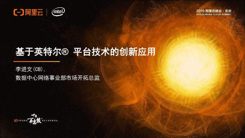 李进文-基于英特尔平台技术的创新应用