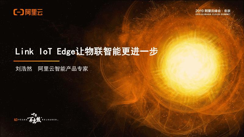 刘浩然-Link IoT Edge让物联智能更进一步