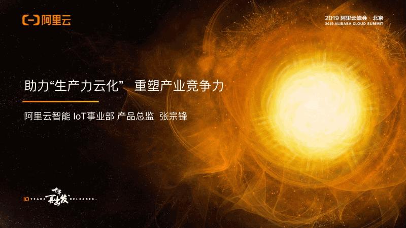 张宗锋-助力生产力云化重塑产业竞争力.PDF