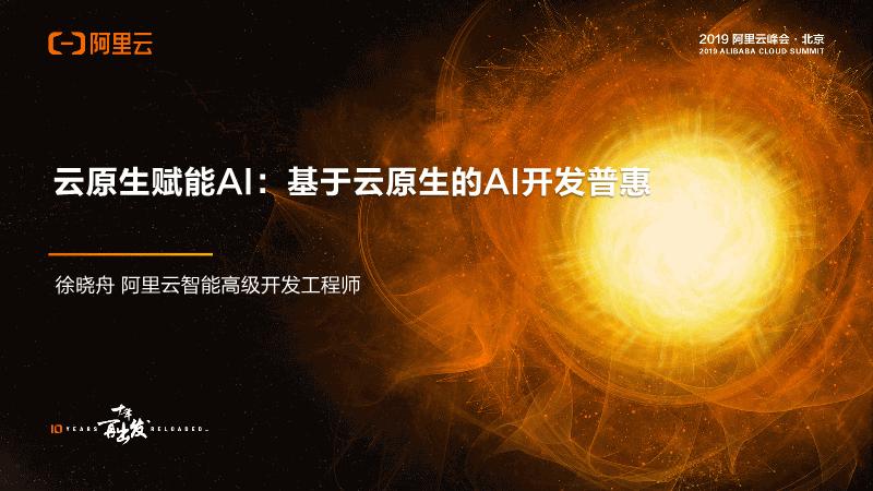 徐晓舟-云原生赋能AI:基于云原生的AI开发普惠