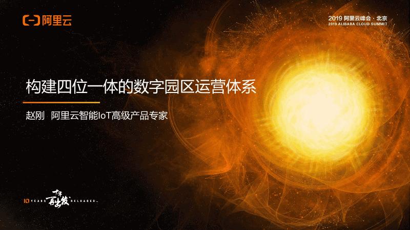 赵刚-构建四位一体的数字园区运营体系