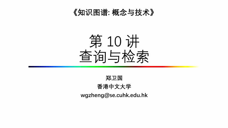郑卫国-010 查询与检索