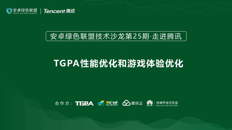 张其田-TGPA性能优化和游戏体验优化