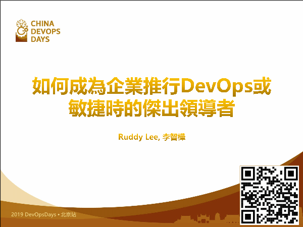 李智樺-如何成為企業推行DevOps或敏捷時的杰出領導者