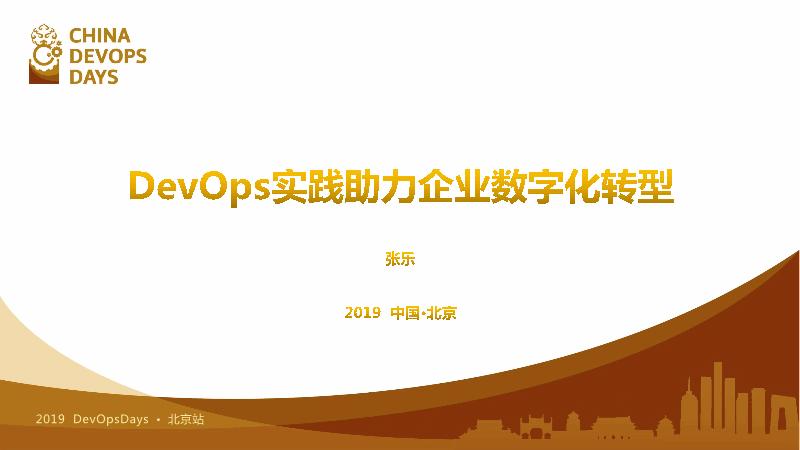 张乐-DevOps实践助力企业数字化转型