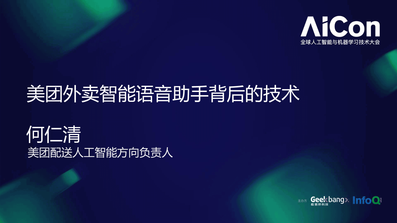 何仁清-美团外卖智能语音助手背后的技术