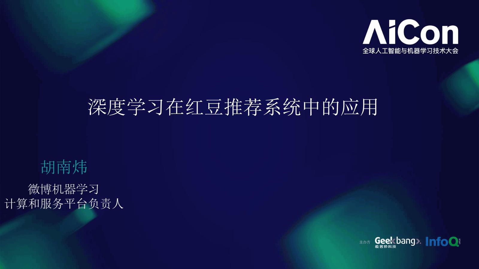 胡南炜-深度学习在红豆推荐系统中的应用