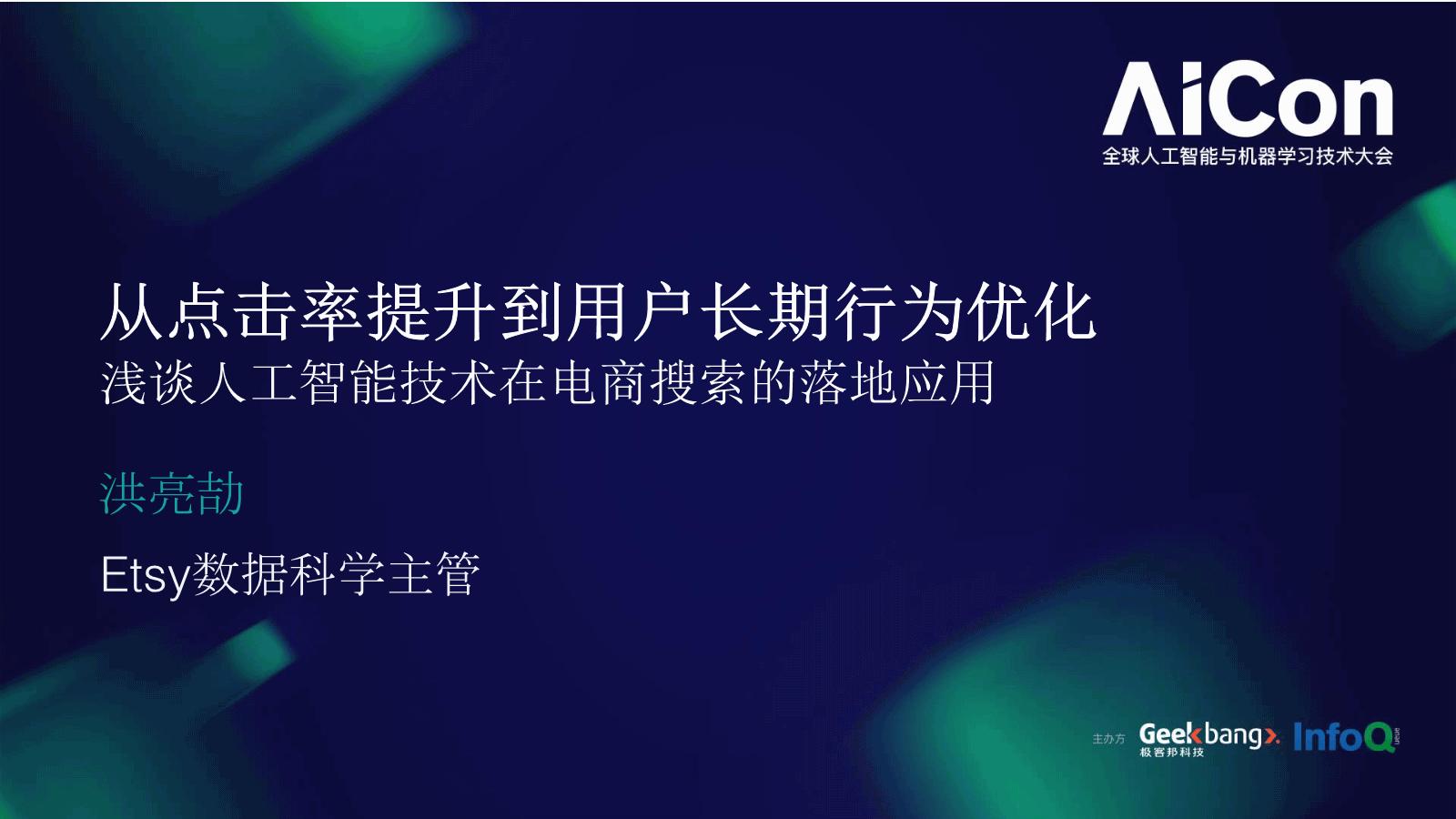 洪亮劼-从点击率提升到用户长期行为优化浅谈人工智能技术在电商搜索的落地应用