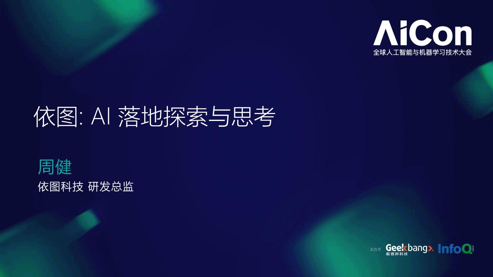 周健-AI落地探索与思考