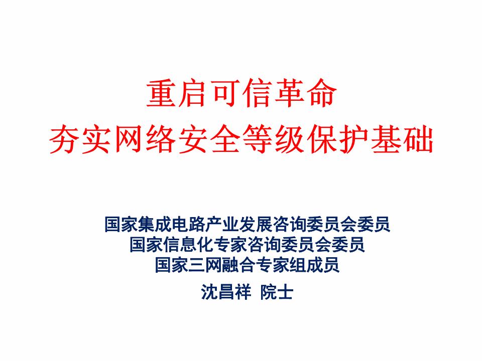 沈昌祥-重启可信革命夯实网络安全等级保护基础