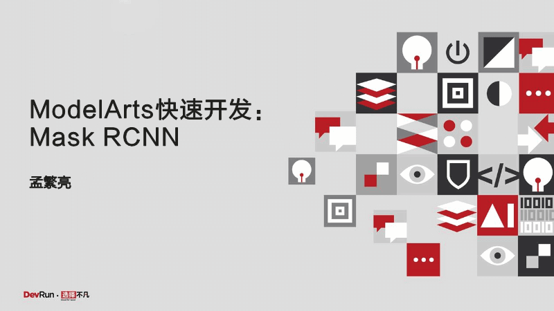 孟繁亮 林旅强-MaskRCNN快速开发