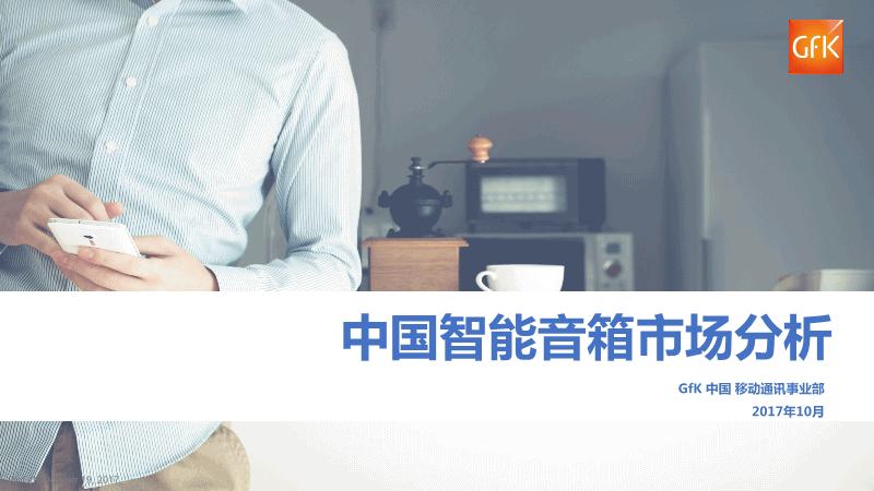 GfK-中国智能音箱市场分析