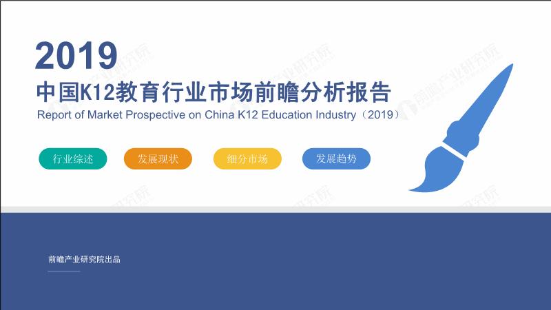 前瞻-2019中国K12教育行业市场前瞻分析报告