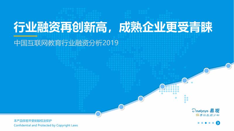 易观-2019中国互联网教育行业融资分析报告